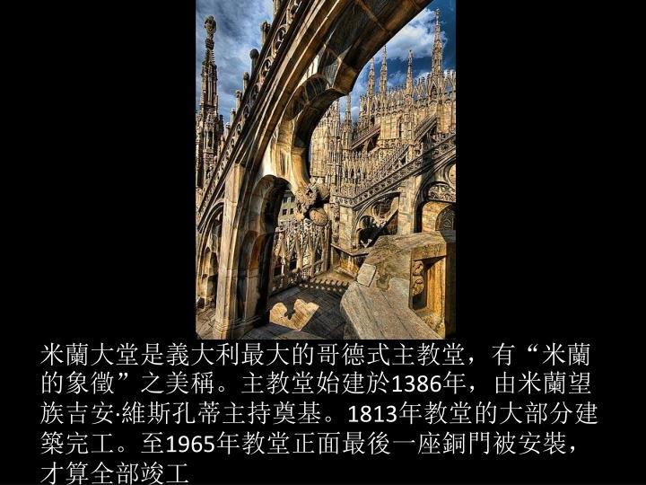 米蘭大堂是義大利最大的哥