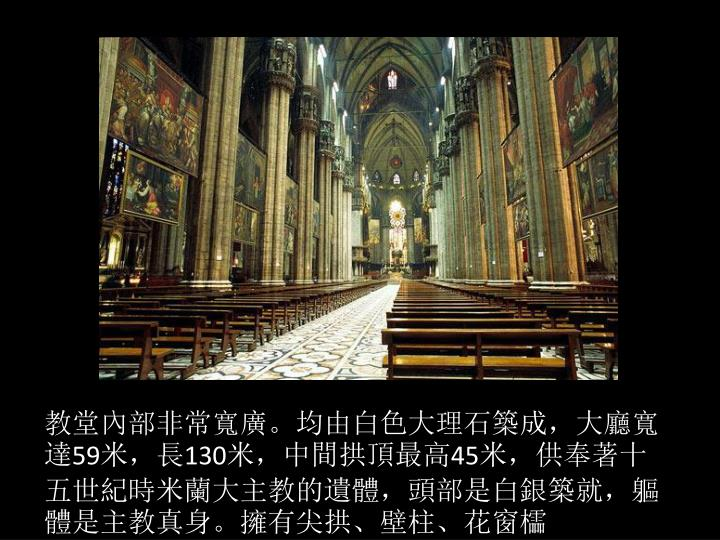 教堂內部非常寬廣。均由白色大理石築成,大廳寬達