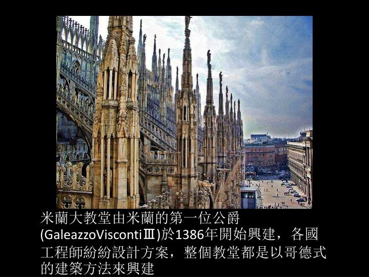 米蘭大教堂由米蘭的第一位公爵