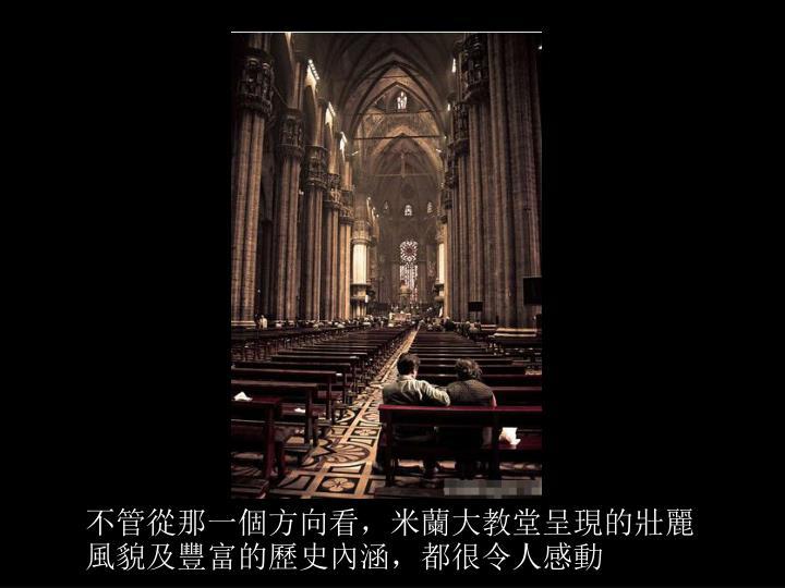 不管從那一個方向看,米蘭大教堂呈現的壯麗風貌及豐富的歷史內涵,都很令人感動