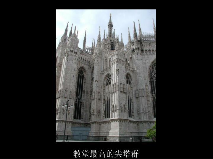 教堂最高的尖塔群