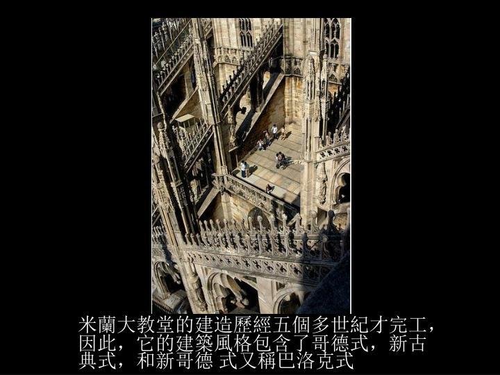 米蘭大教堂的建造歷經五個多世紀才完工,因此,它的建築風格包含了哥