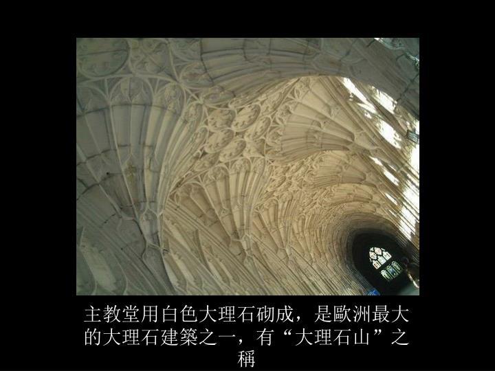 """主教堂用白色大理石砌成,是歐洲最大的大理石建築之一,有""""大理石山""""之稱"""