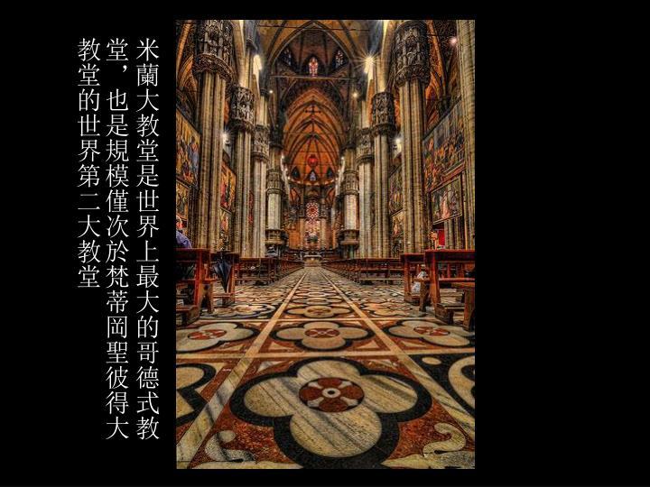 米蘭大教堂是世界上最大的哥