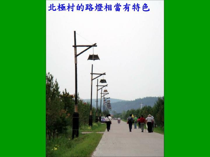 北極村的路燈相當有特色