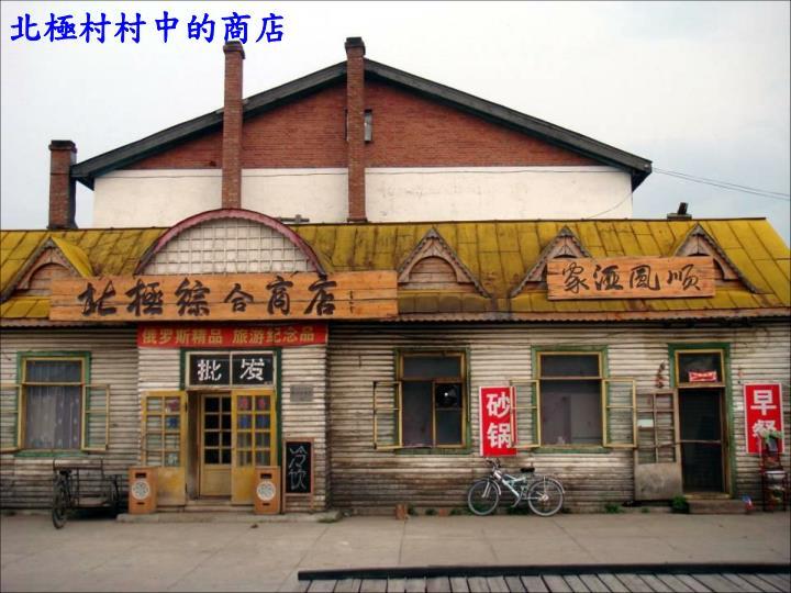 北極村村中的商店