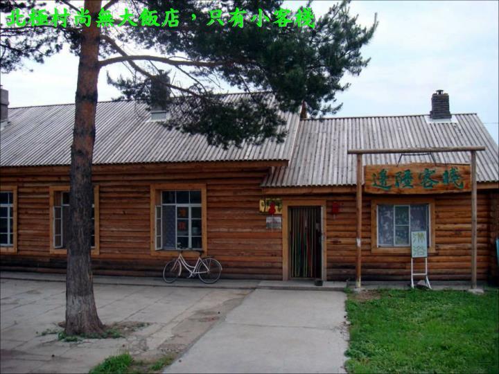 北極村尚無大飯店,只有小客棧