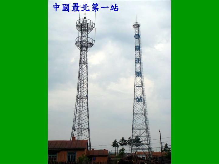 中國最北第一站