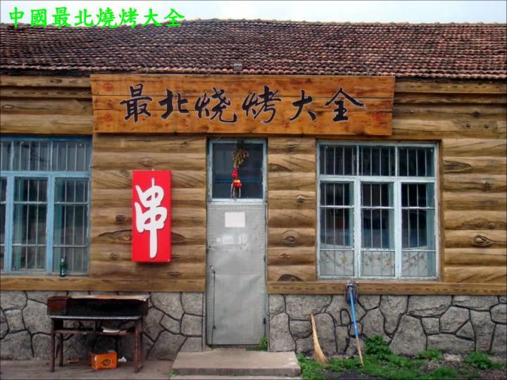 中國最北燒烤大全