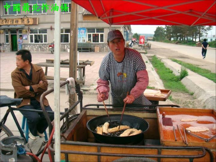 中國最北炸油條