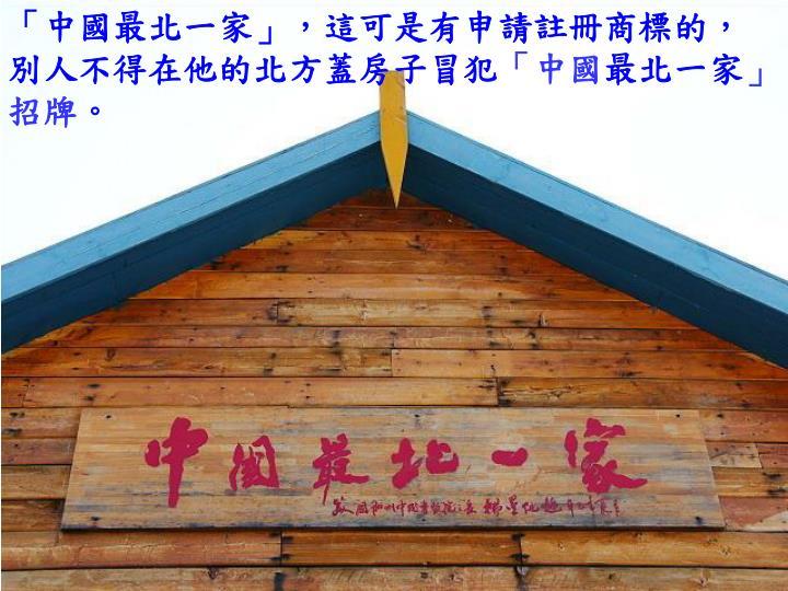 「中國最北一家」,這可是有申請註冊商標的,別人不得在他的北方蓋房子冒犯
