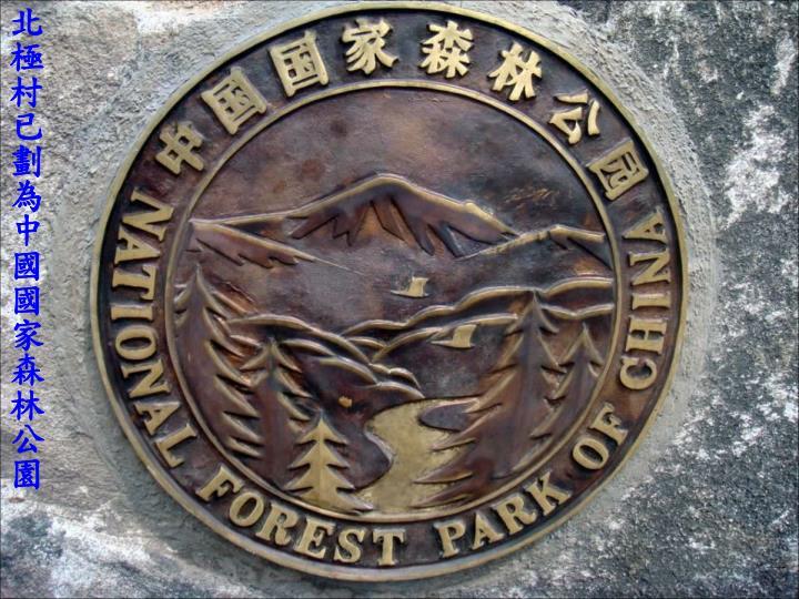 北極村已劃為中國國家森林公園