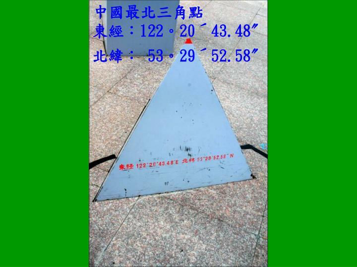 中國最北三角點