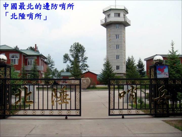 中國最北的邊防哨所「北陲哨所」