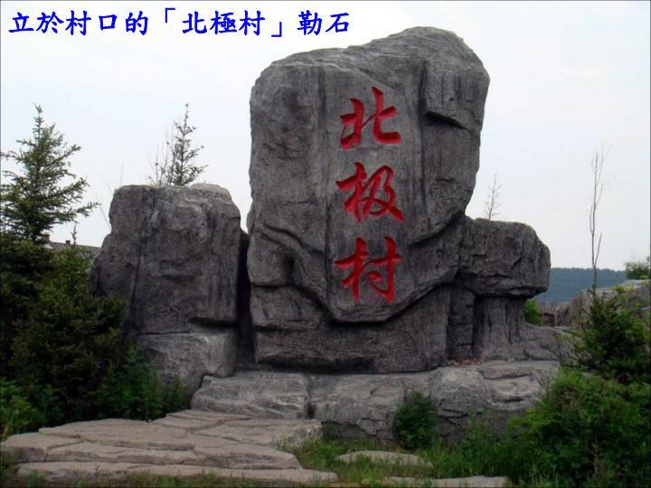 立於村口的「北極村」勒石