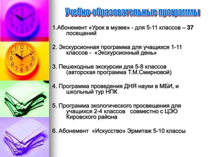 Учебно-образовательные программы