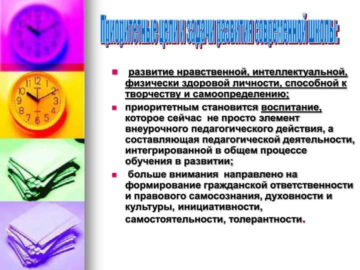развитие нравственной, интеллектуальной, физически здоровой личности, способной к творчеству и самоопределению;