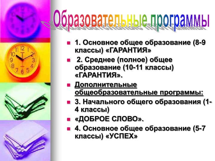 1. Основное общее образование (8-9 классы) «ГАРАНТИЯ»