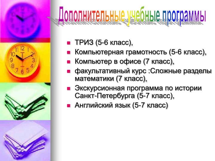 ТРИЗ (5-6 класс),