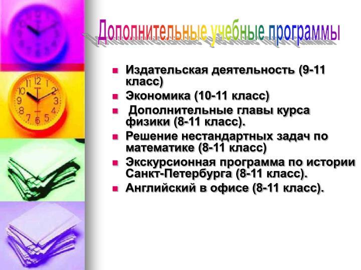 Издательская деятельность (9-11 класс)