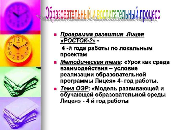 Программа развития  Лицея «РОСТОК-2»