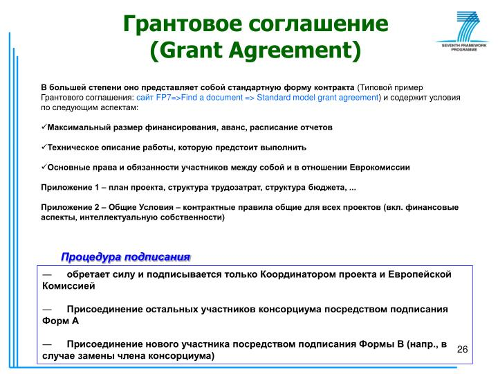 Грантовое соглашение