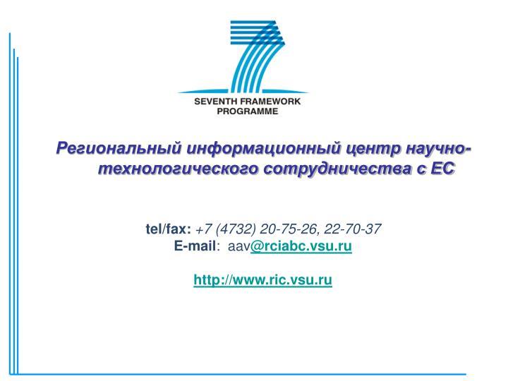 Региональный информационный центр научно-технологического сотрудничества с ЕС