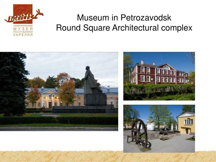 Museum in Petrozavodsk