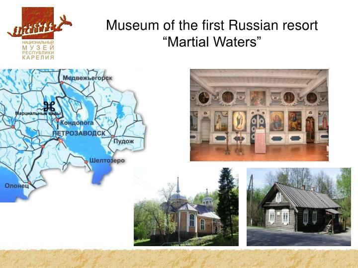 Museum of the first Russian resort