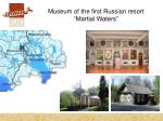 museum of the first russian resort martial waters