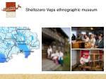 sheltozer o veps ethnographic museum