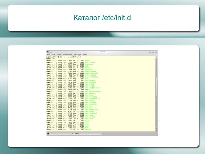 Каталог /etc/init.d