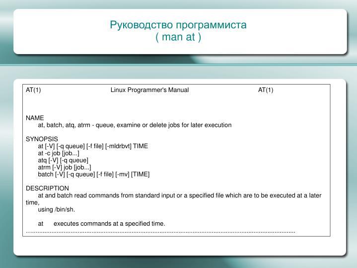 Руководство программиста