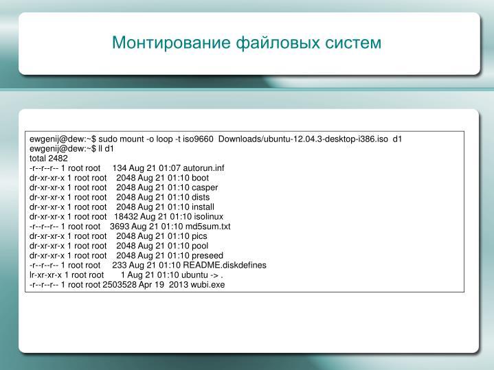 Монтирование файловых систем