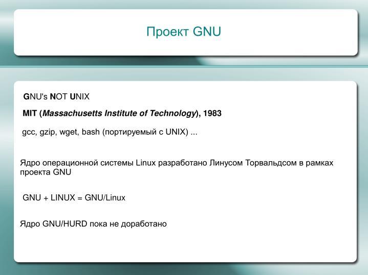 Проект GNU