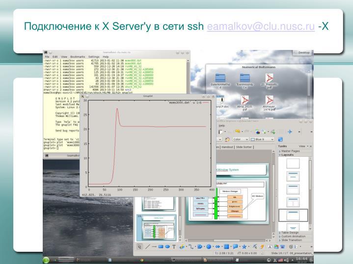 Подключение к X Server'у в сети ssh