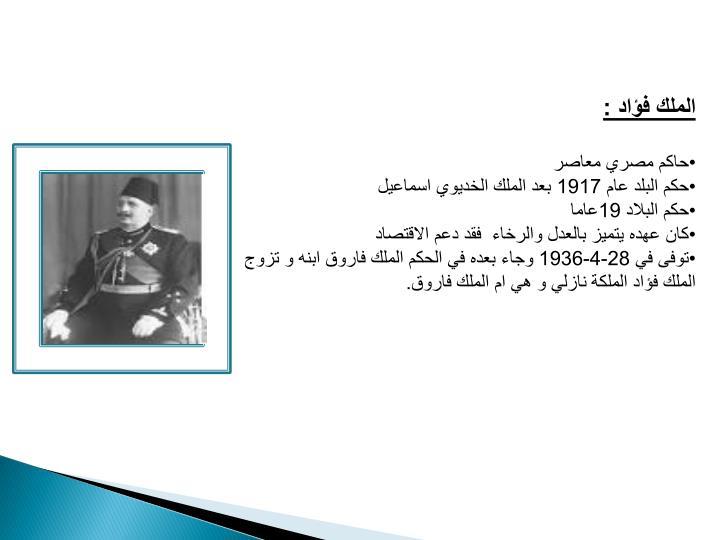 الملك فؤاد :