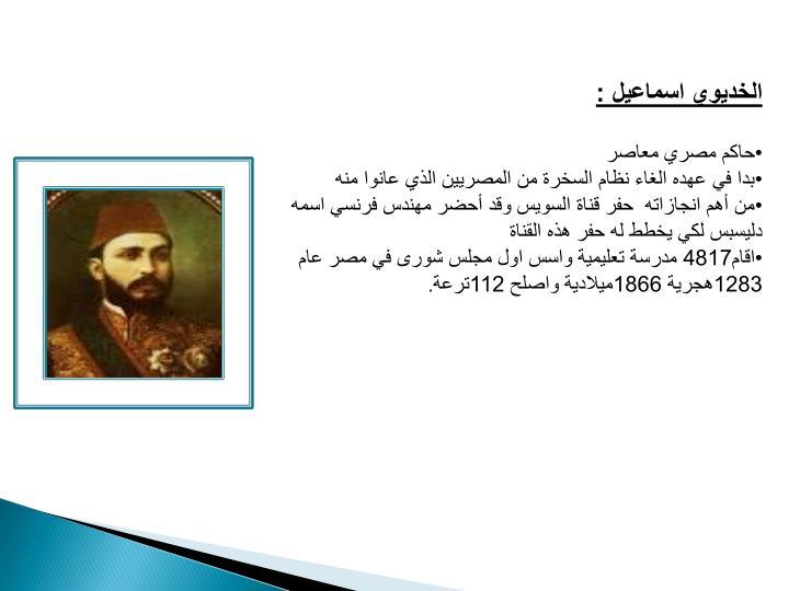 الخديوي اسماعيل :