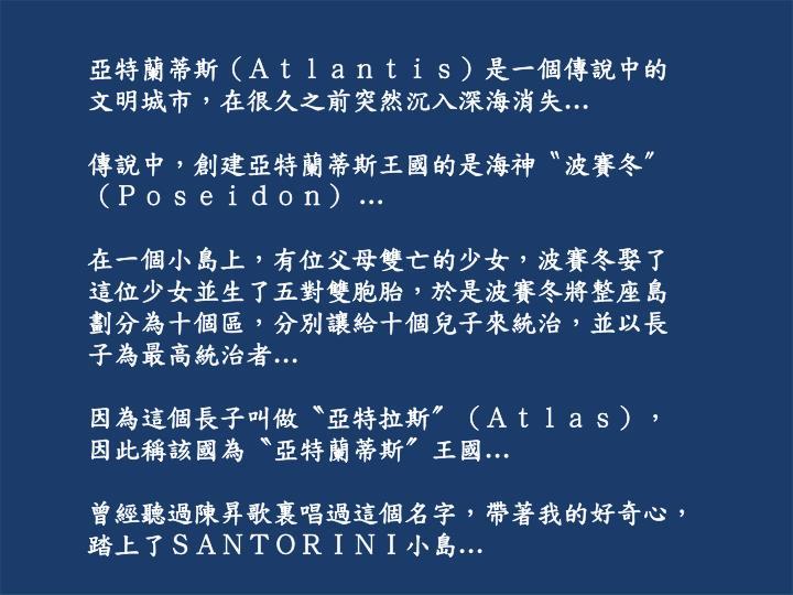 亞特蘭蒂斯(Atlantis)是一個傳說中的文明城市,在很久之前突然沉入深海消失