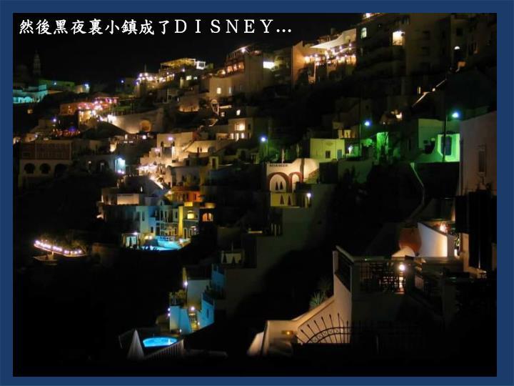 然後黑夜裏小鎮成了DISNEY