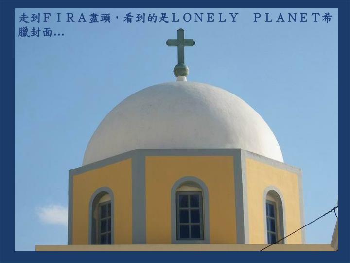走到FIRA盡頭,看到的是LONELY PLANET希臘封面