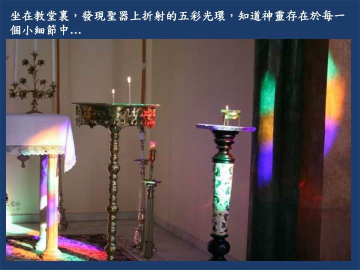 坐在教堂裏,發現聖器上折射的五彩光環,知道神靈存在於每一個小細節中