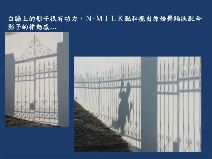 白牆上的影子很有功力,N