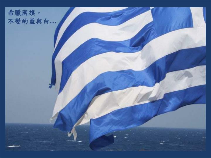 希臘國旗,