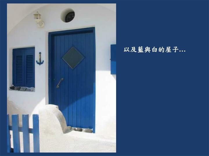 以及藍與白的屋子