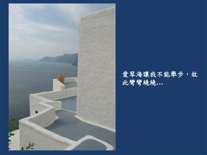 愛琴海讓我不能舉步,故此彎彎繞繞