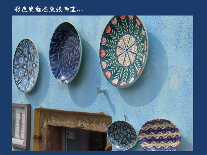 彩色瓷盤在東張西望