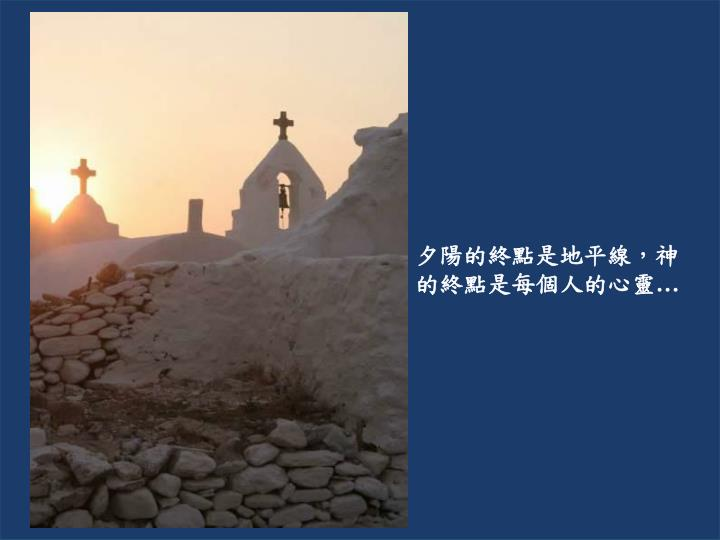 夕陽的終點是地平線,神的終點是每個人的心靈