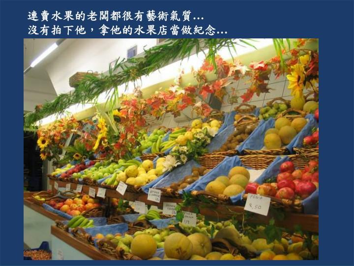 連賣水果的老闆都很有藝術氣質