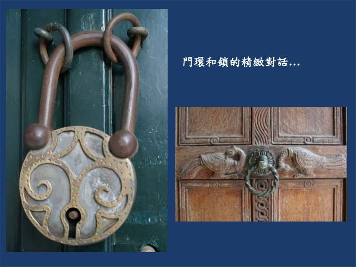 門環和鎖的精緻對話